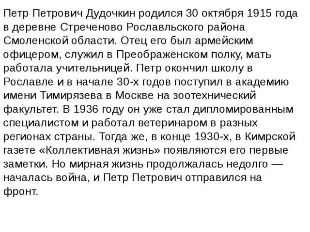 Петр Петрович Дудочкин родился 30 октября 1915 года в деревне Стреченово Росл...