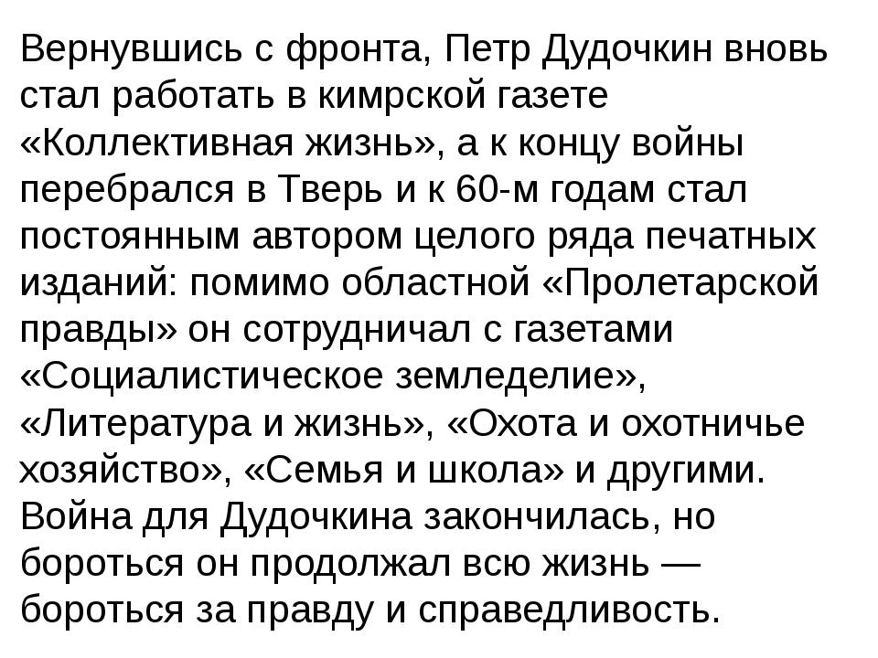 Вернувшись с фронта, Петр Дудочкин вновь стал работать в кимрской газете «Кол...