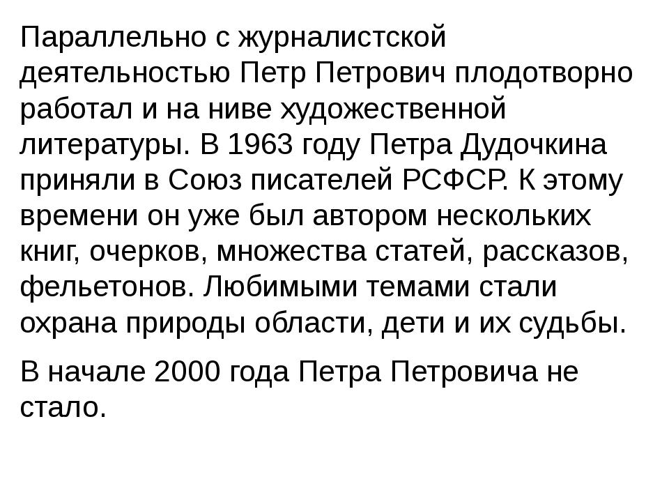 Параллельно с журналистской деятельностью Петр Петрович плодотворно работал и...