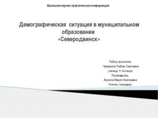 Демографическая ситуация в муниципальном образовании «Северодвинск» Работу вы