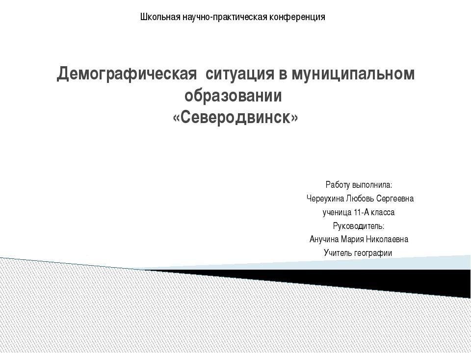 Демографическая ситуация в муниципальном образовании «Северодвинск» Работу вы...
