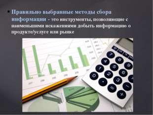 Правильно выбранныеметоды сбора информации- это инструменты, позволяющие с