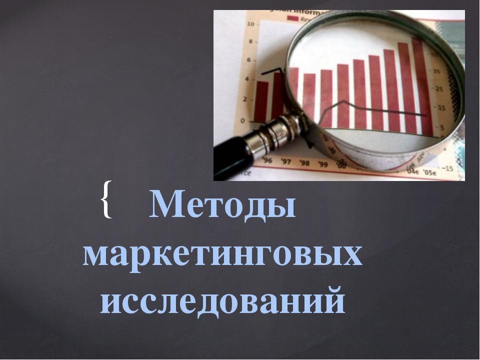 Методы маркетинговых исследований {