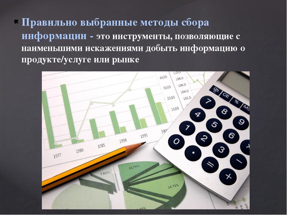 Правильно выбранныеметоды сбора информации- это инструменты, позволяющие с...