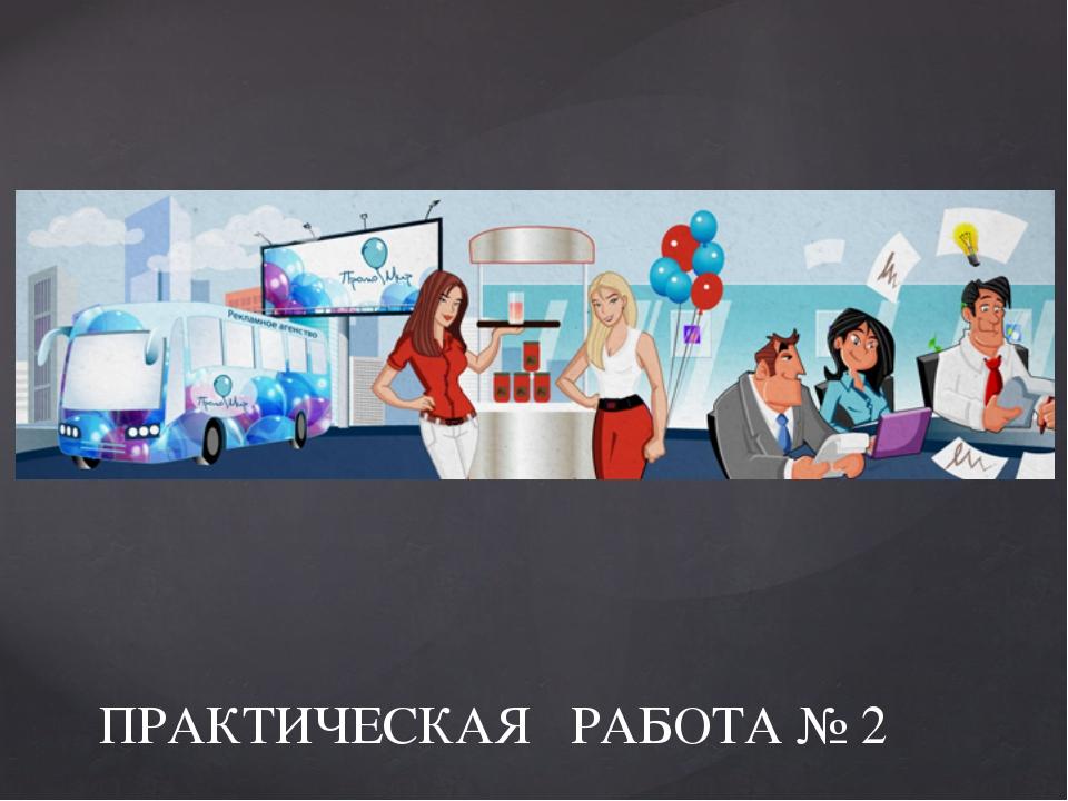 ПРАКТИЧЕСКАЯ РАБОТА № 2