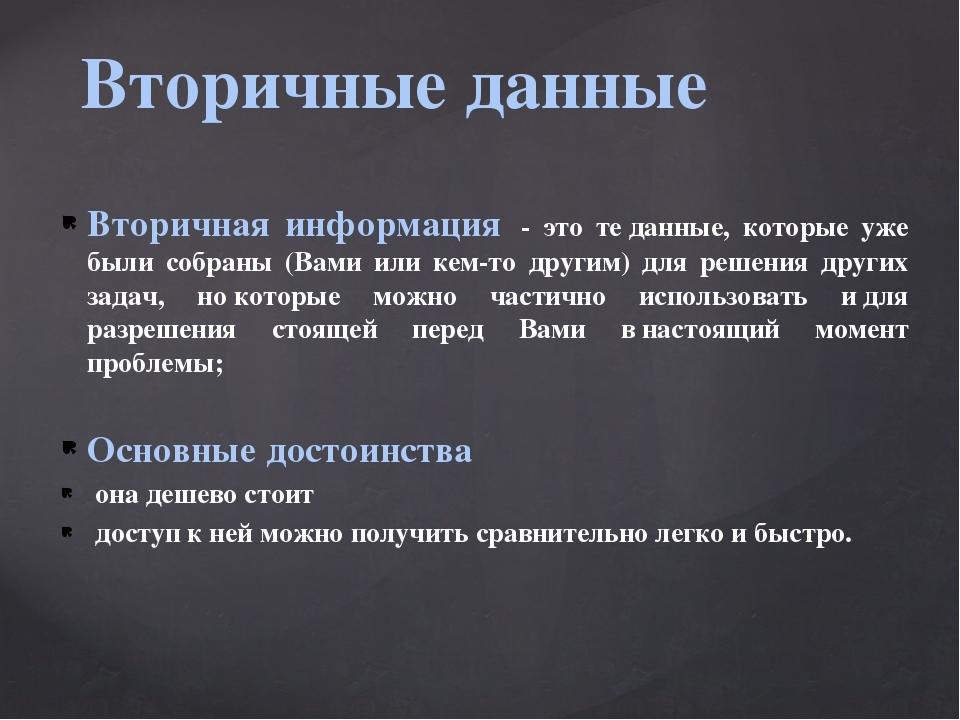 Вторичная информация - это теданные, которые уже были собраны (Вами или кем...