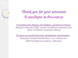 Thank you for your attention Благодарю за внимание Translation from Russian i