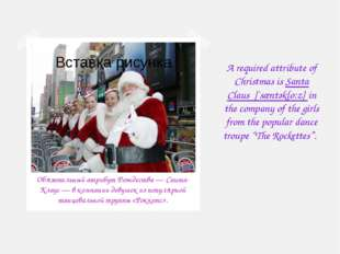 A required attribute of Christmas is Santa Claus [`sæntәklo:z] in the company