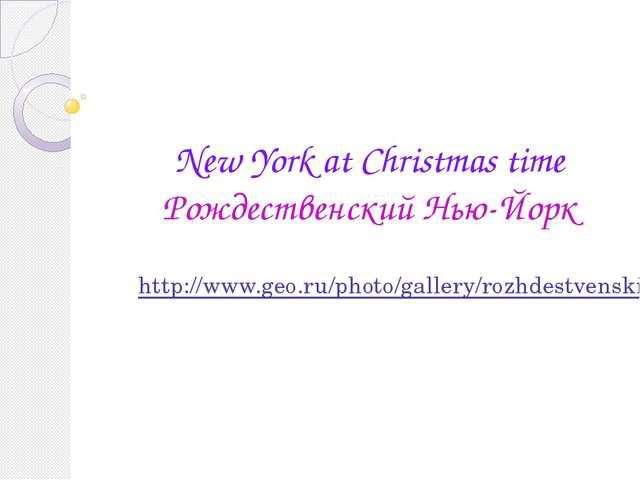 New York at Christmas time Рождественский Нью-Йорк http://www.geo.ru/photo/ga...