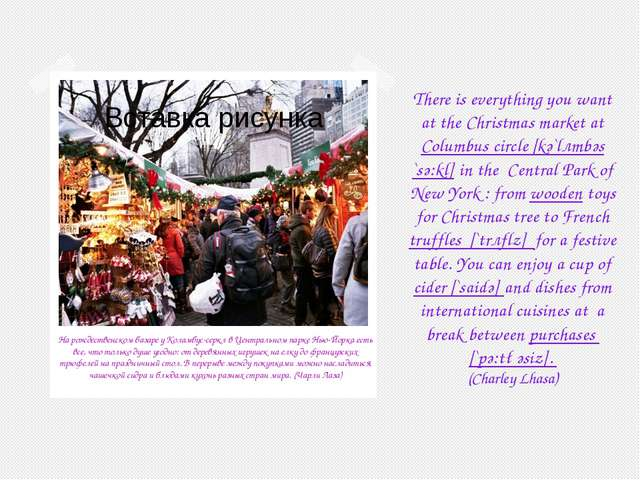 There is everything you want at the Christmas market at Columbus circle [kә`l...
