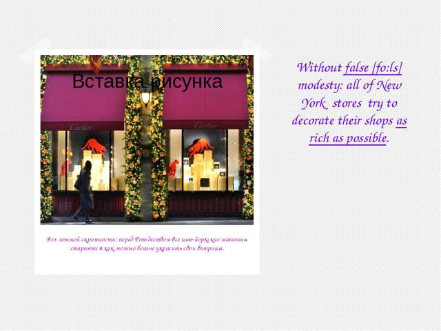 Without false [fo:ls] modesty: all of New York stores try to decorate their s...