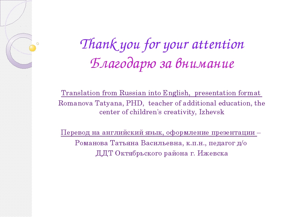 Thank you for your attention Благодарю за внимание Translation from Russian i...