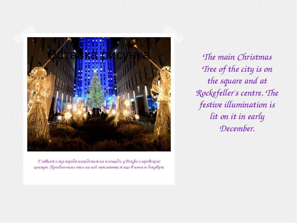 The main Christmas Tree of the city is on the square and at Rockefeller's cen...