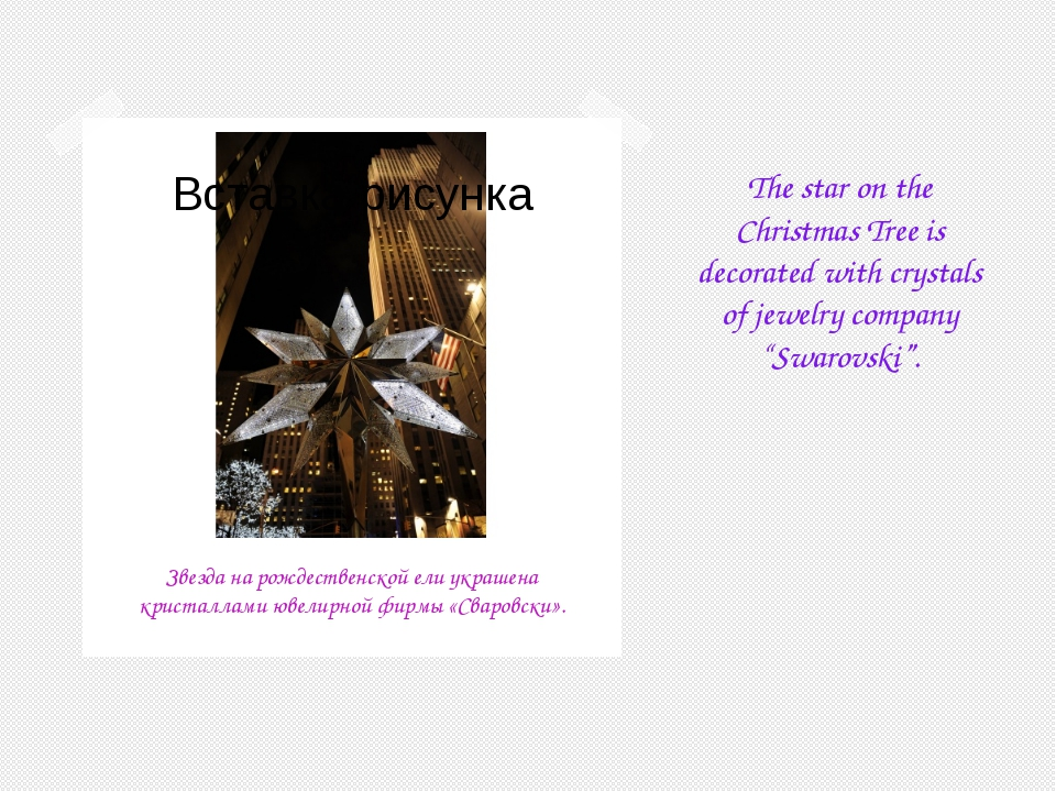 The star on the Christmas Tree is decorated with crystals of jewelry company...