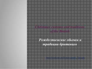Christmas customs and traditions of the British Рождественские обычаи и тради