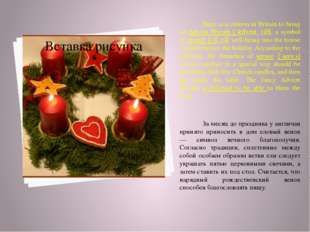 There is a custom in Britain to bring an Advent Wreath [`ædvent `riθ], a sym