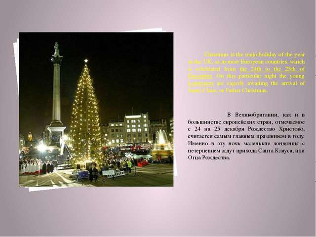 . Christmas is the main holiday of the year in the UK, as in most European co...