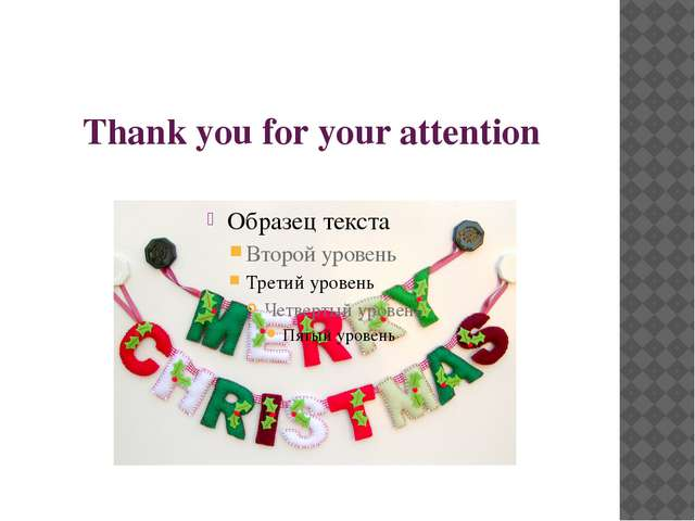 Thank you for your attention Благодарю за внимание