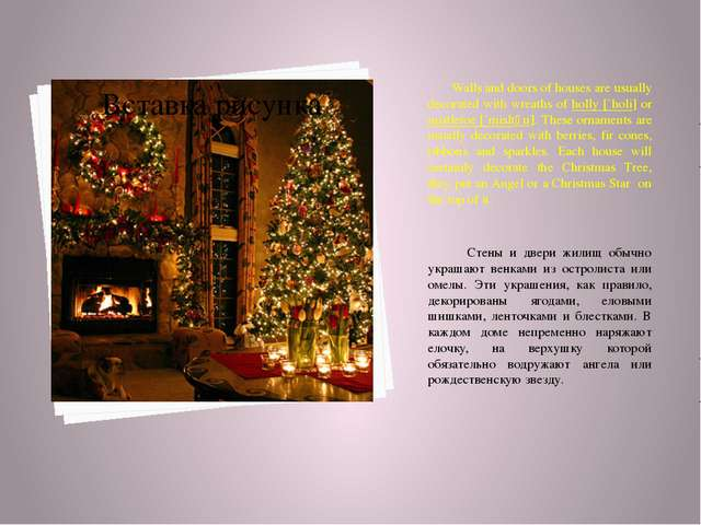 Walls and doors of houses are usually decorated with wreaths of holly [`holi...
