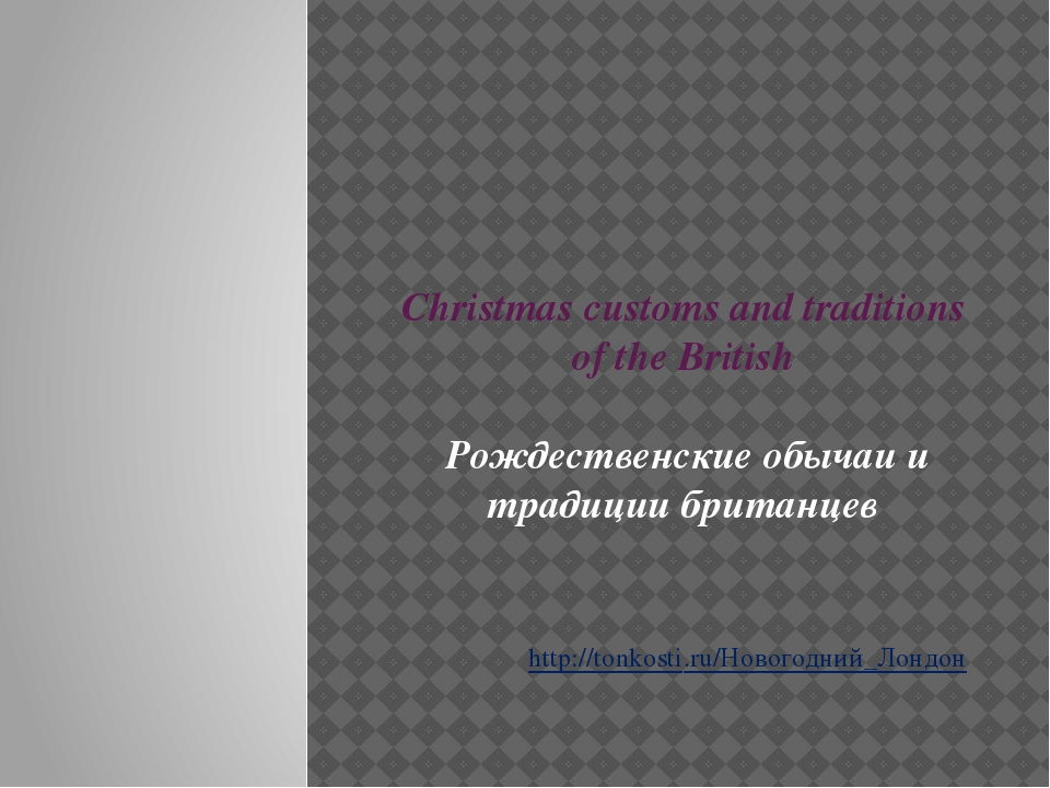 Christmas customs and traditions of the British Рождественские обычаи и тради...