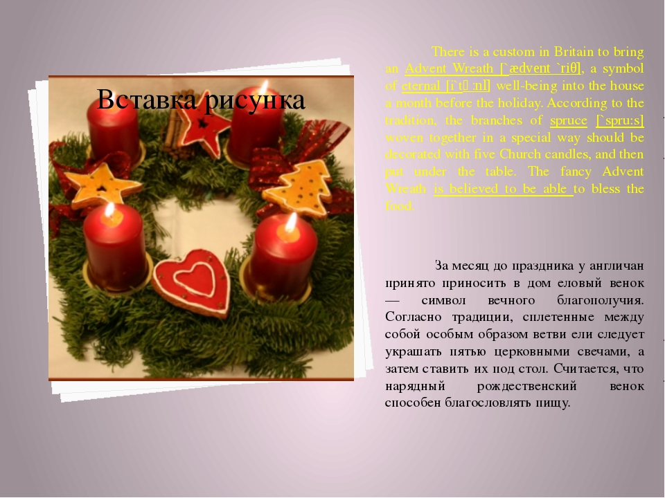 There is a custom in Britain to bring an Advent Wreath [`ædvent `riθ], a sym...