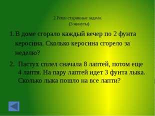 5. Объясните, как вы понимаете выражение: (4–5 минут) Язык до Киева доведет Я