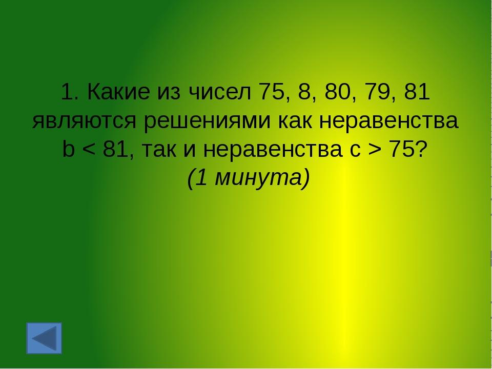 2. Вспомните название сказки по словам: Старуха, корыто, старик, море, невод,...