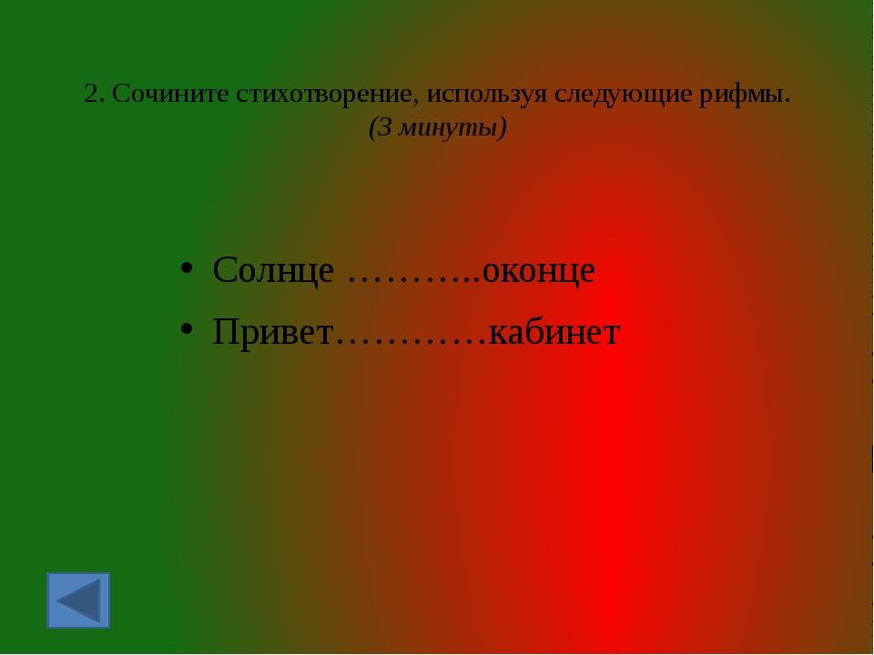 2. Сочините стихотворение, используя следующие рифмы. (3 минуты) Солнце ……….....