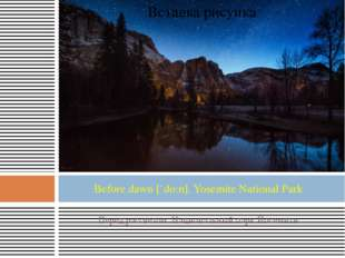 Перед рассветом. Национальный парк Йосемити Before dawn [`do:n]. Yosemite Nat
