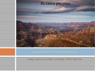 Гранд-Каньон на плато Колорадо, штат Аризона Grand Canyon [`kænjәn] on the Co