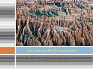 Брайс Каньон - национальный парк США, штат Юта Bryce Canyon is the US Nationa