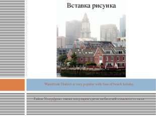 Waterfront District is very popular with fans of beach holiday. Район Уотерфр