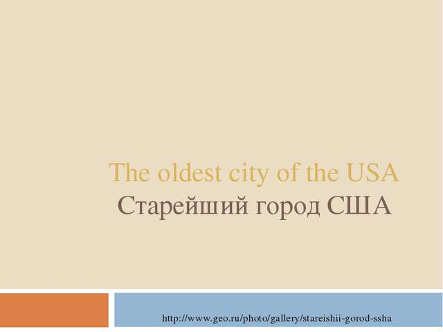 The oldest city of the USA Старейший город США http://www.geo.ru/photo/galler...
