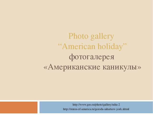 "Photo gallery ""American holiday"" фотогалерея «Американские каникулы» http://w..."