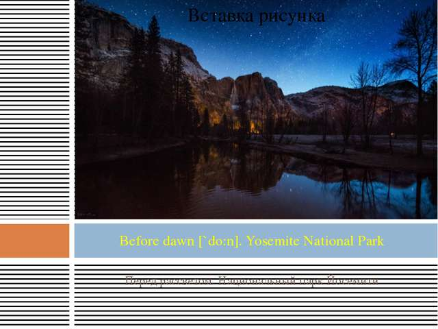 Перед рассветом. Национальный парк Йосемити Before dawn [`do:n]. Yosemite Nat...