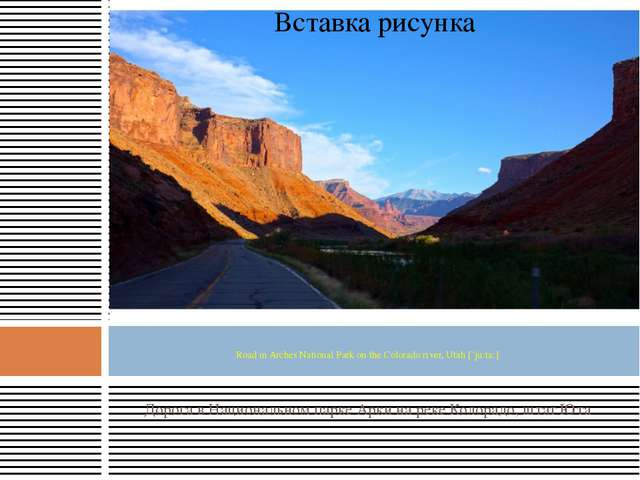 Дорога в Национальном парке Арки на реке Колорадо, штат Юта Road in Arches Na...