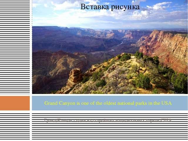 Гранд-Каньон - один из старейших национальных парков США Grand Canyon is one...