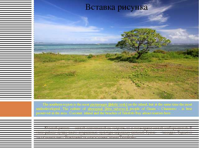 The southern region is the most picturesque [ֽpikt∫ә`resk] on the island, bu...