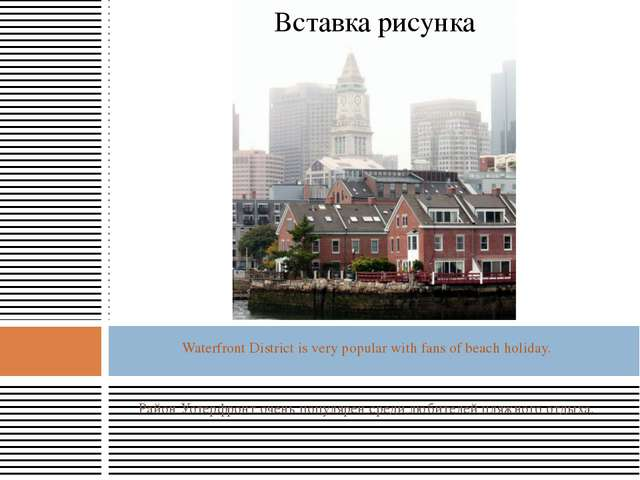 Waterfront District is very popular with fans of beach holiday. Район Уотерфр...