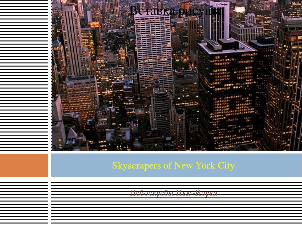 Небоскребы Нью-Йорка Skyscrapers of New York City