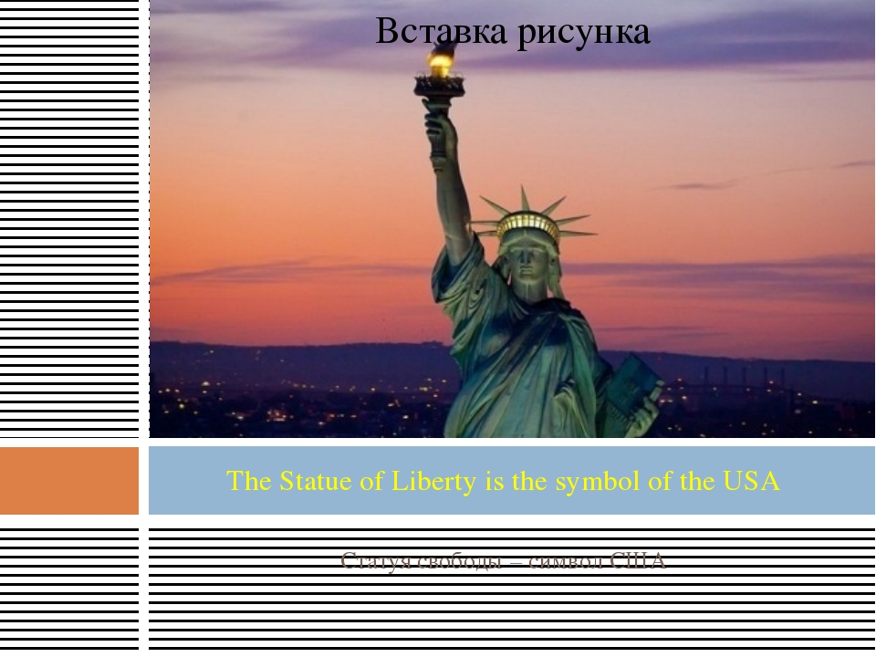 Статуя свободы – символ США The Statue of Liberty is the symbol of the USA