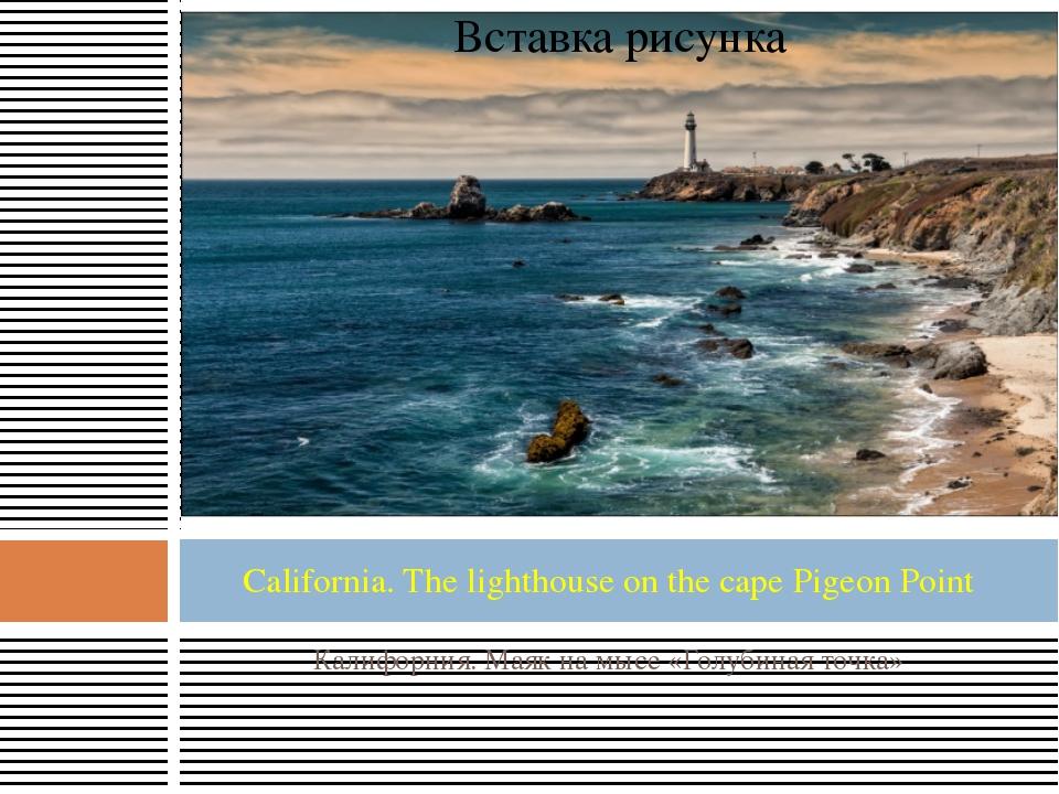 Калифорния. Маяк на мысе «Голубиная точка» California. The lighthouse on the...