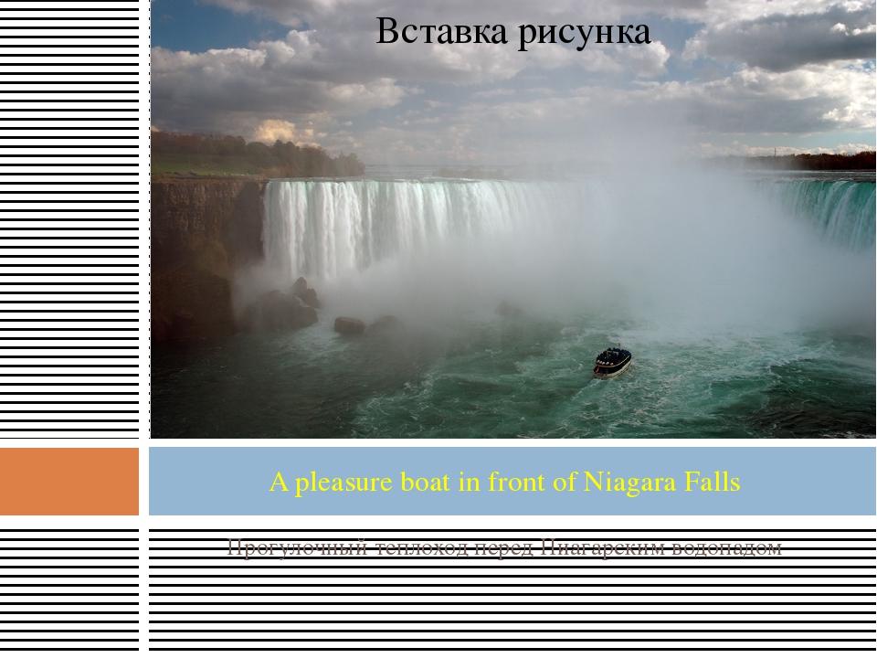 Прогулочный теплоход перед Ниагарским водопадом A pleasure boat in front of N...