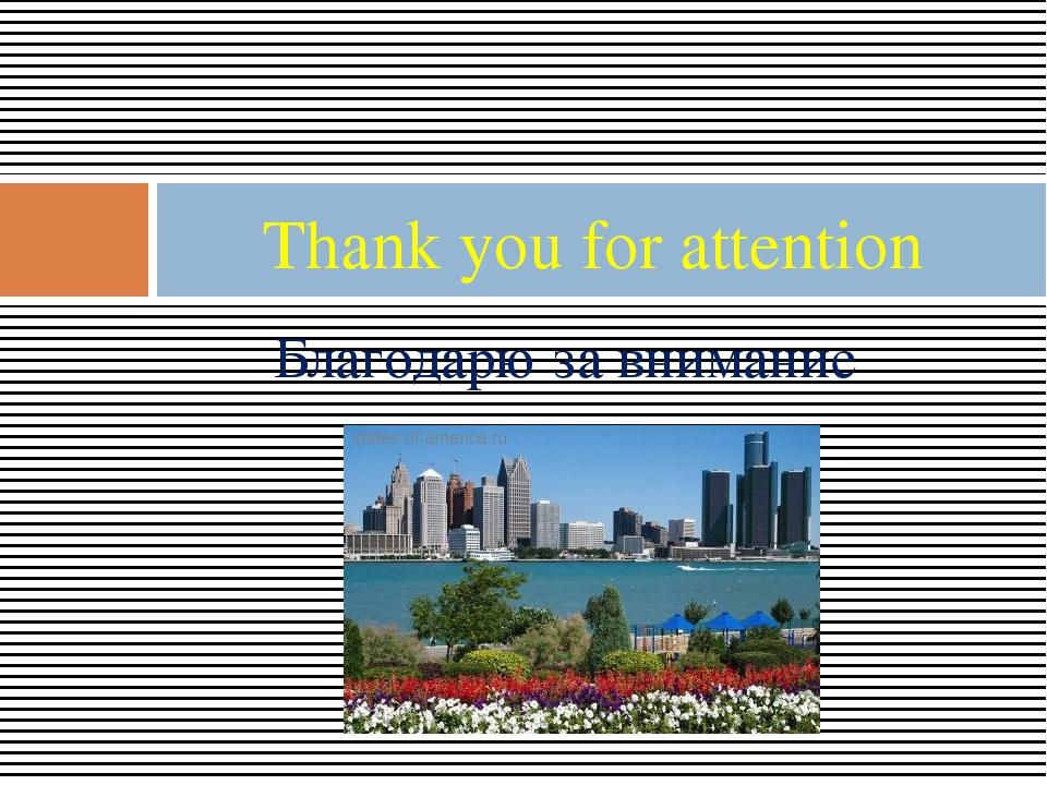 Благодарю за внимание Thank you for attention