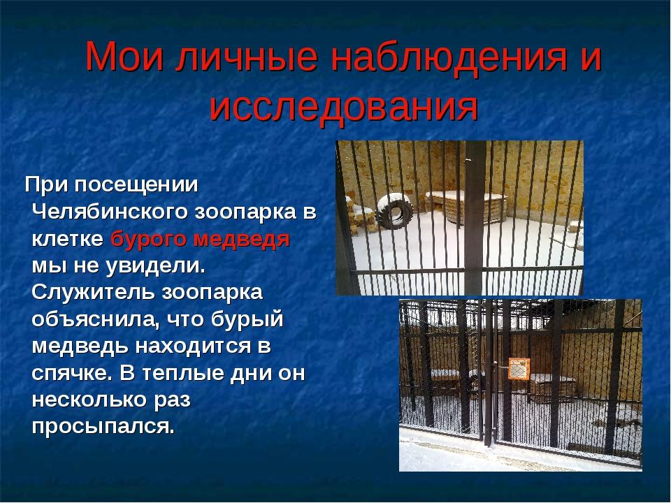 Мои личные наблюдения и исследования При посещении Челябинского зоопарка в кл...