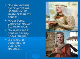 Все мы любим русские сказки. Вспомним, из какой сказки эти слова: Жила-была ц