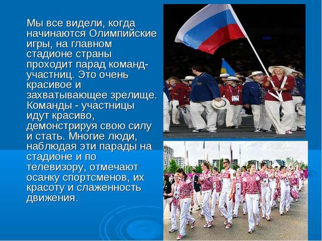 Мы все видели, когда начинаются Олимпийские игры, на главном стадионе страны...
