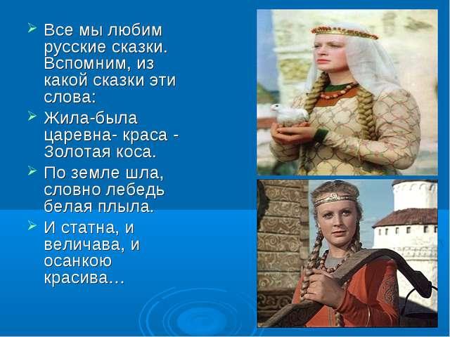 Все мы любим русские сказки. Вспомним, из какой сказки эти слова: Жила-была ц...