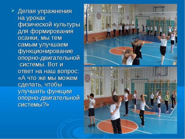 Делая упражнения на уроках физической культуры для формирования осанки, мы те...