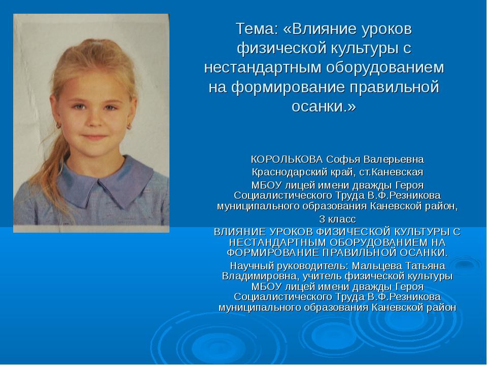 Тема: «Влияние уроков физической культуры с нестандартным оборудованием на фо...